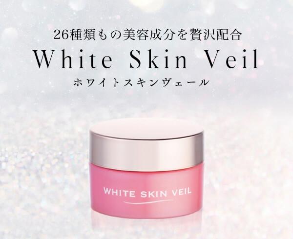 26種類もの美容成分を贅沢配合 White Skin Veil ホワイトスキンヴェール