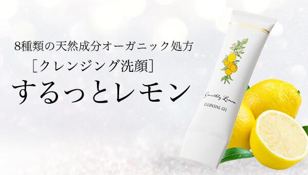 8種類の天然オーガニック処方 [クレンジング洗顔] するっとレモン
